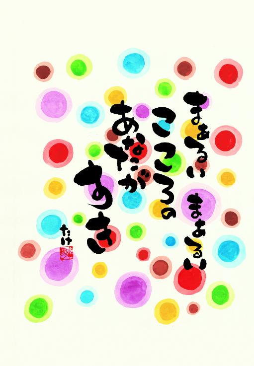 NO.44「まぁるいこころ」