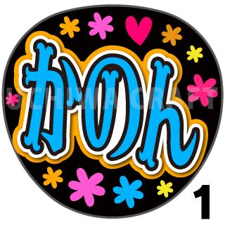 【プリントシール】【SKE48/研究生/澤田奏音】『かのん』コンサートや劇場公演に!手作り応援うちわで推しメンからファンサをもらおう!!