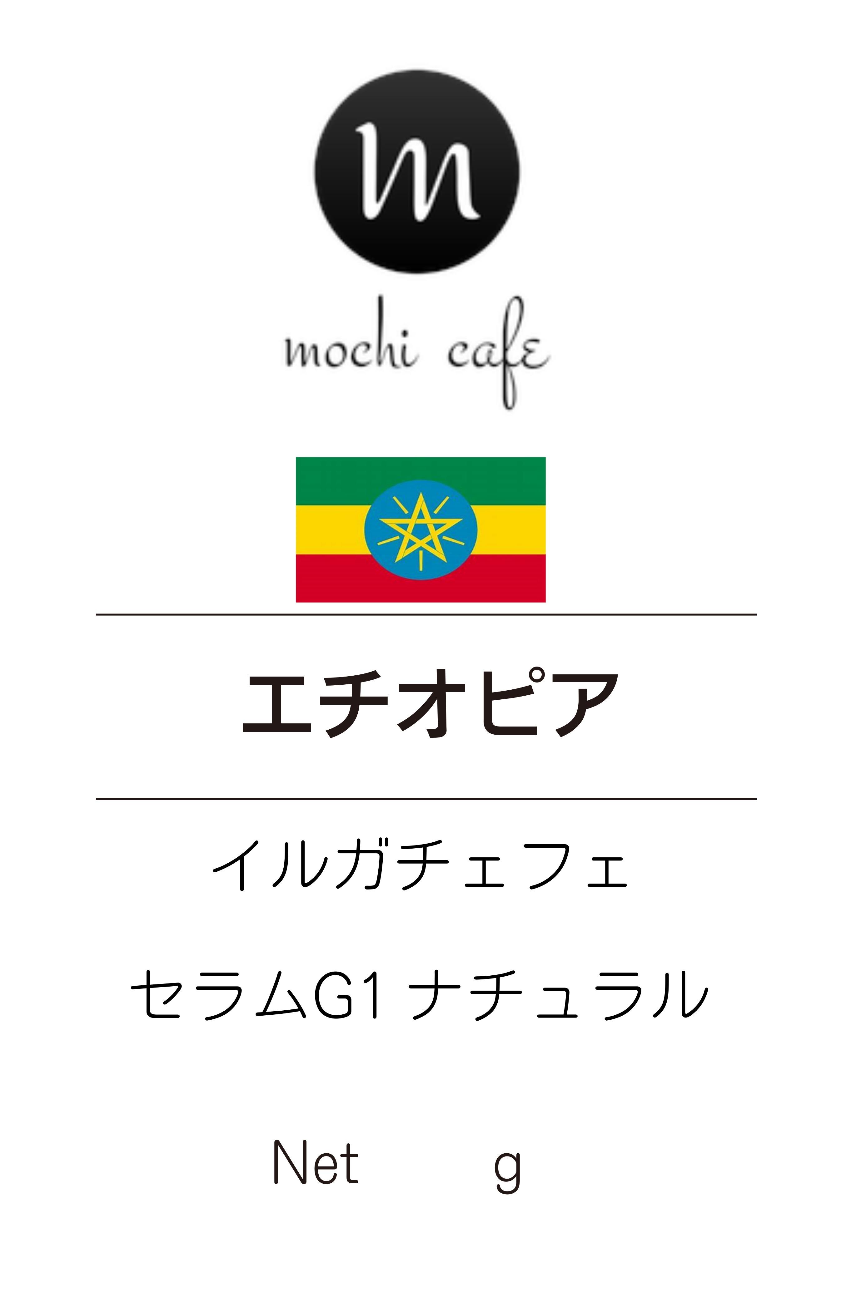 エチオピア イルガチェフェ セラムG1ナチュラル 200g