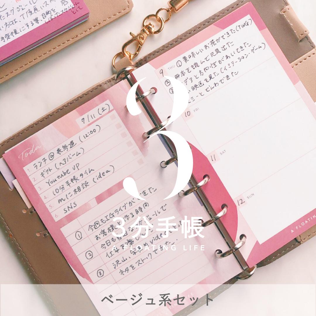 【自分を変える3分手帳セット】送料無料 / ベージュ系