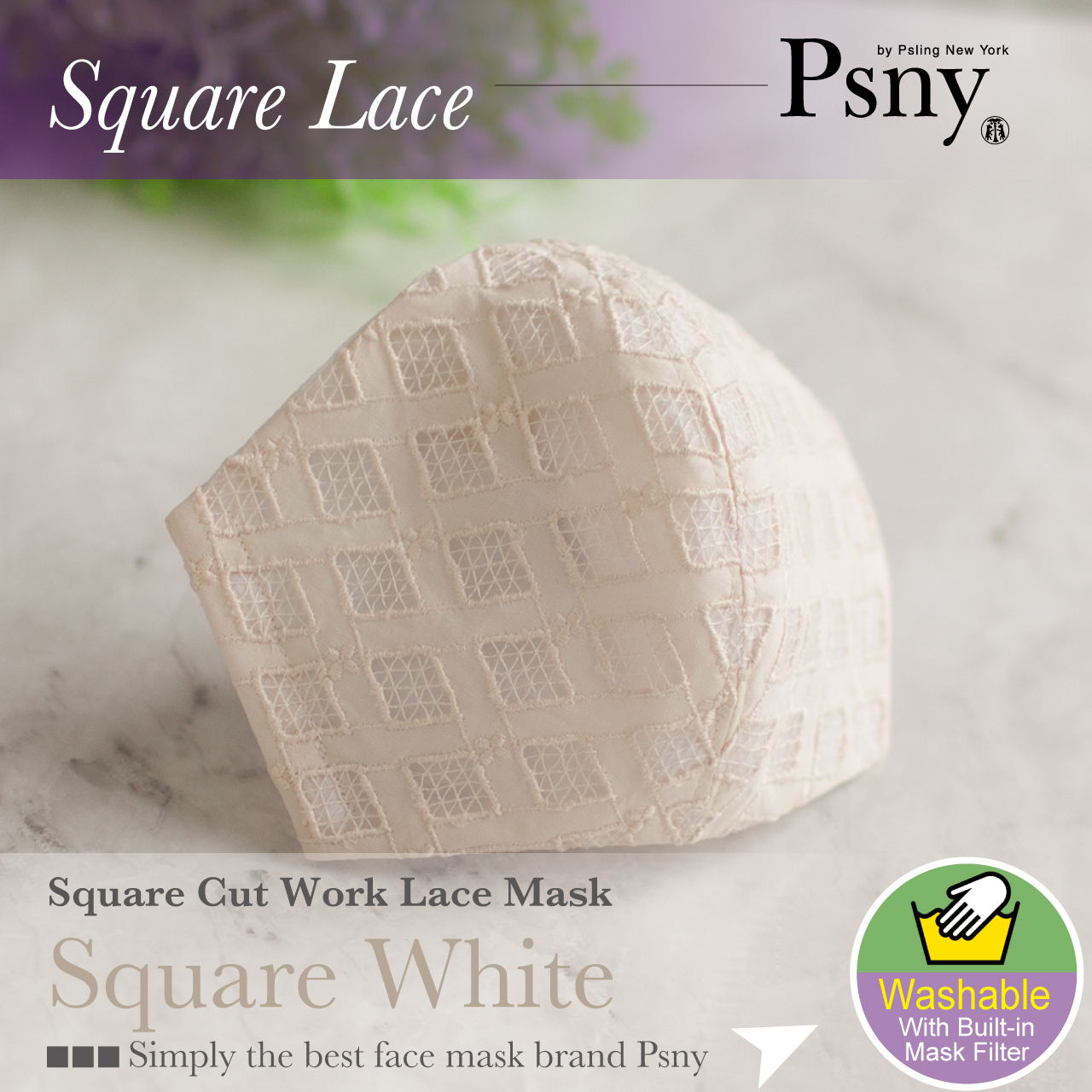 PSNY レース スクエア(ホワイト) 花粉 黄砂 洗える不織布フィルター入り 立体 大人用 マスク 送料無料 L70