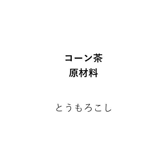 コーン茶(300g)