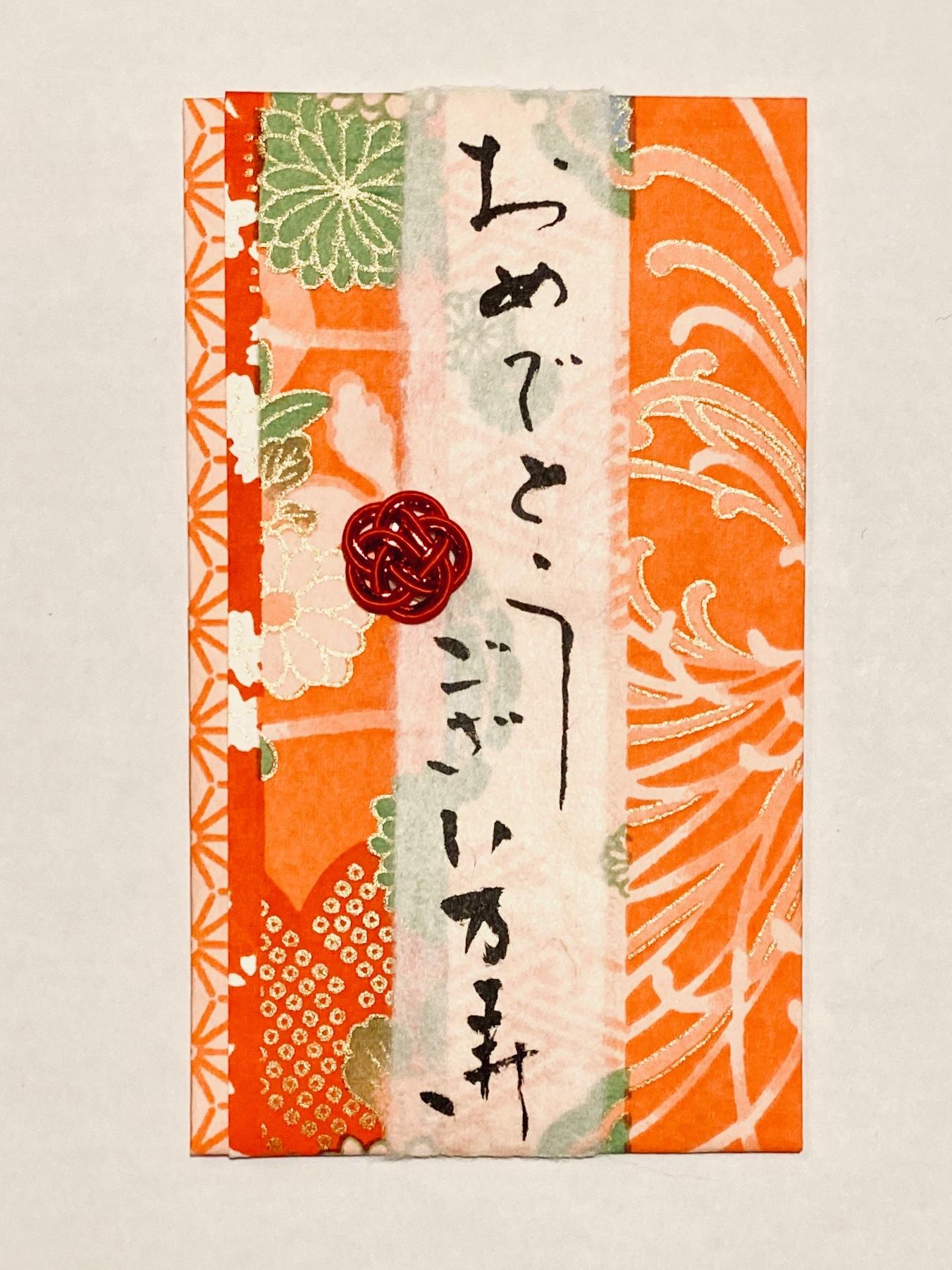 祝儀袋「おめでとうござい万寿」(小)