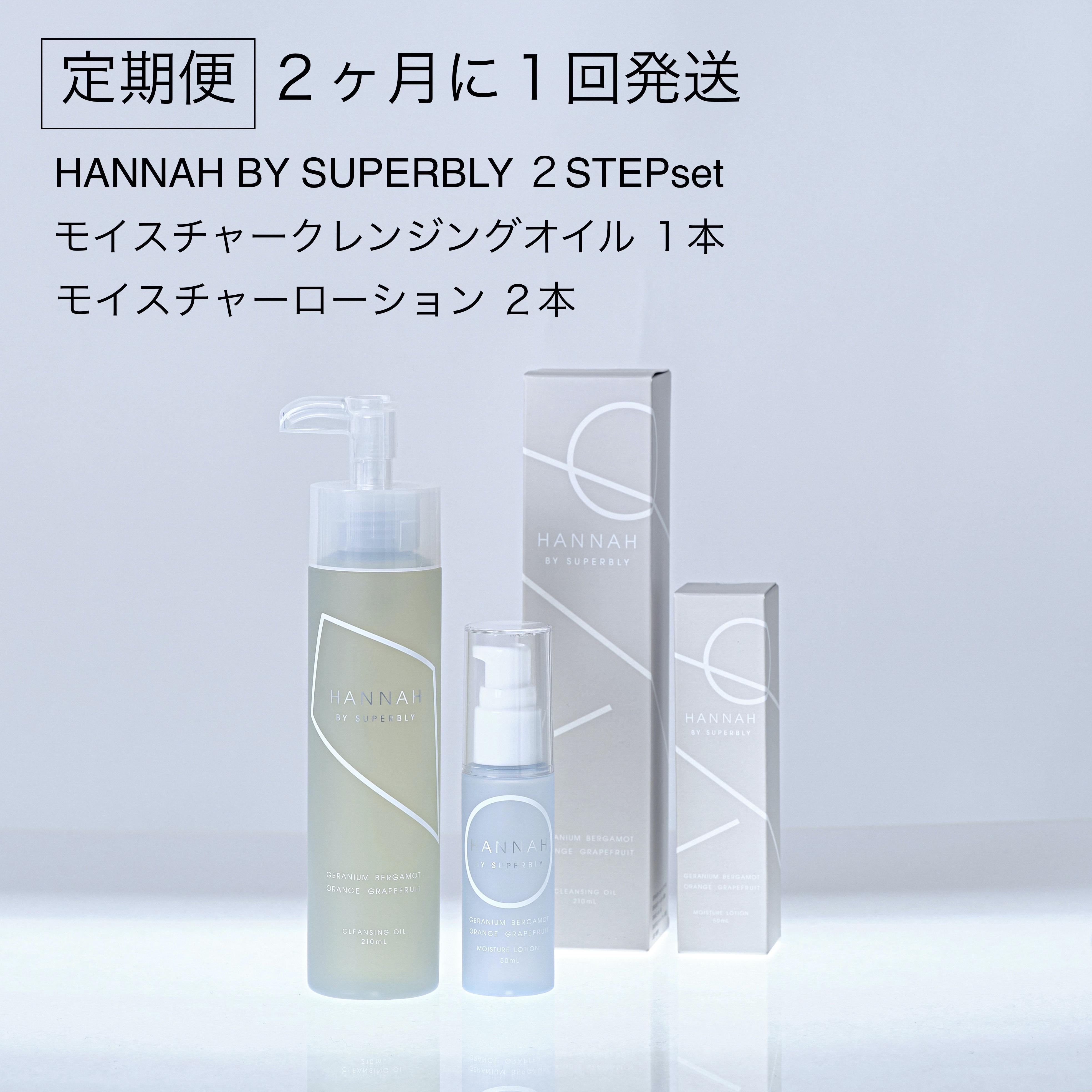 【定期便2ヶ月】HANNAH BY SUPERBLY モイスチャークレンジングオイル&モイスチャーローションセット