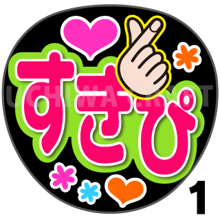 【プリントシール】『すきぴ』コンサートやライブ、劇場公演に!手作り応援うちわでファンサをもらおう!!!