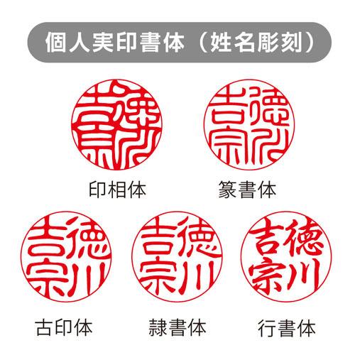 チタン個人実印15mm丸(姓名彫刻)