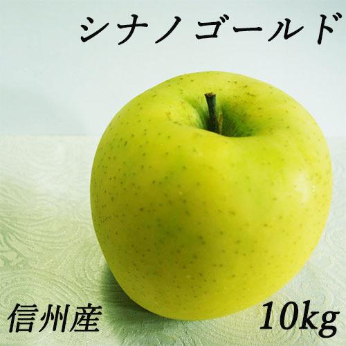 【 シナノゴールド 】10kg (20~36玉入り)長野県のイチオシ!
