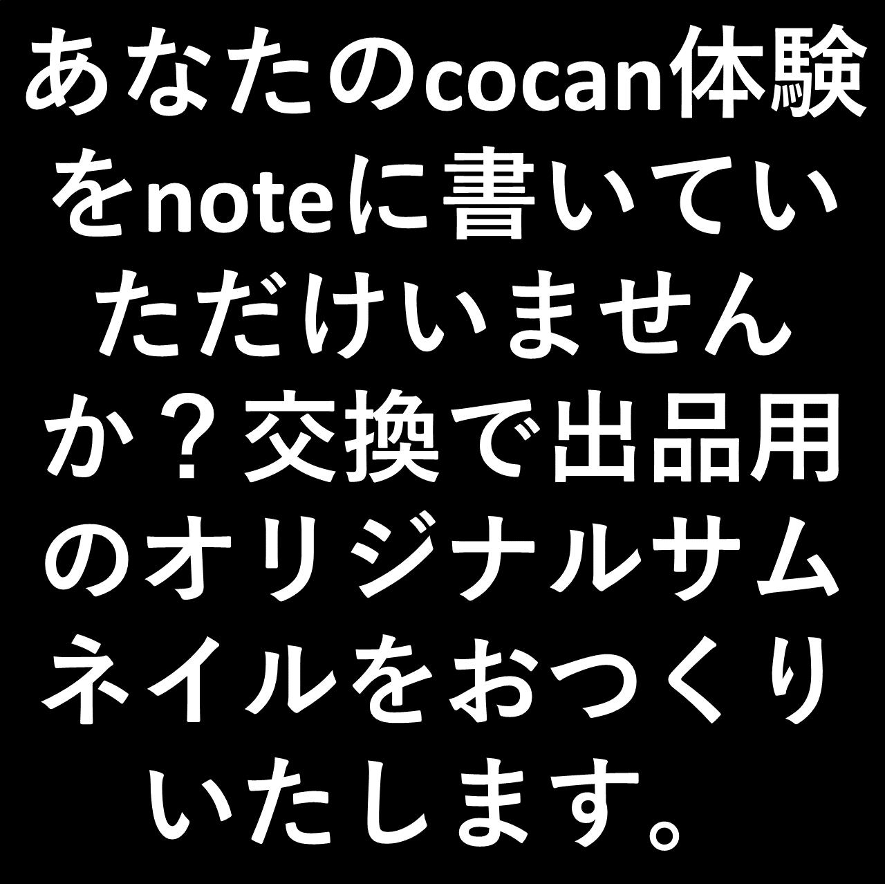 cocan出品用オリジナルサムネイルつくります。(交換で、あなたのcocan体験をnoteに書いていただけないでしょうか!)