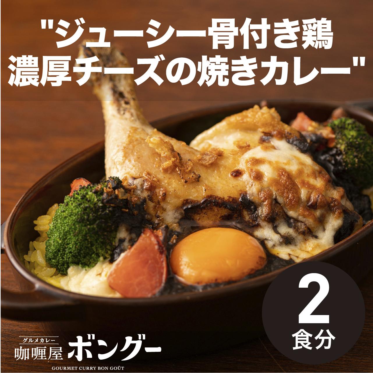 【通販限定・カリー屋ボングー】 ジューシー骨付き鶏もも肉煮込みの絶品焼きカレーキット 2食分(カリー屋ボングー)