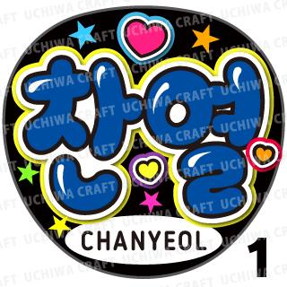 【プリントシール】【EXO(エクソ)/CHANYEOL(チャニョル)】『찬열』コンサートやツアーに!手作り応援うちわでファンサをもらおう!!!