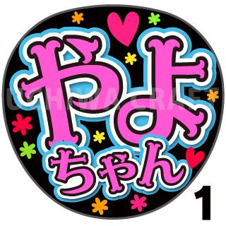 【プリントシール】【STU48/研究生/中廣弥生】『やよちゃん』コンサートや劇場公演に!手作り応援うちわで推しメンからファンサをもらおう!!