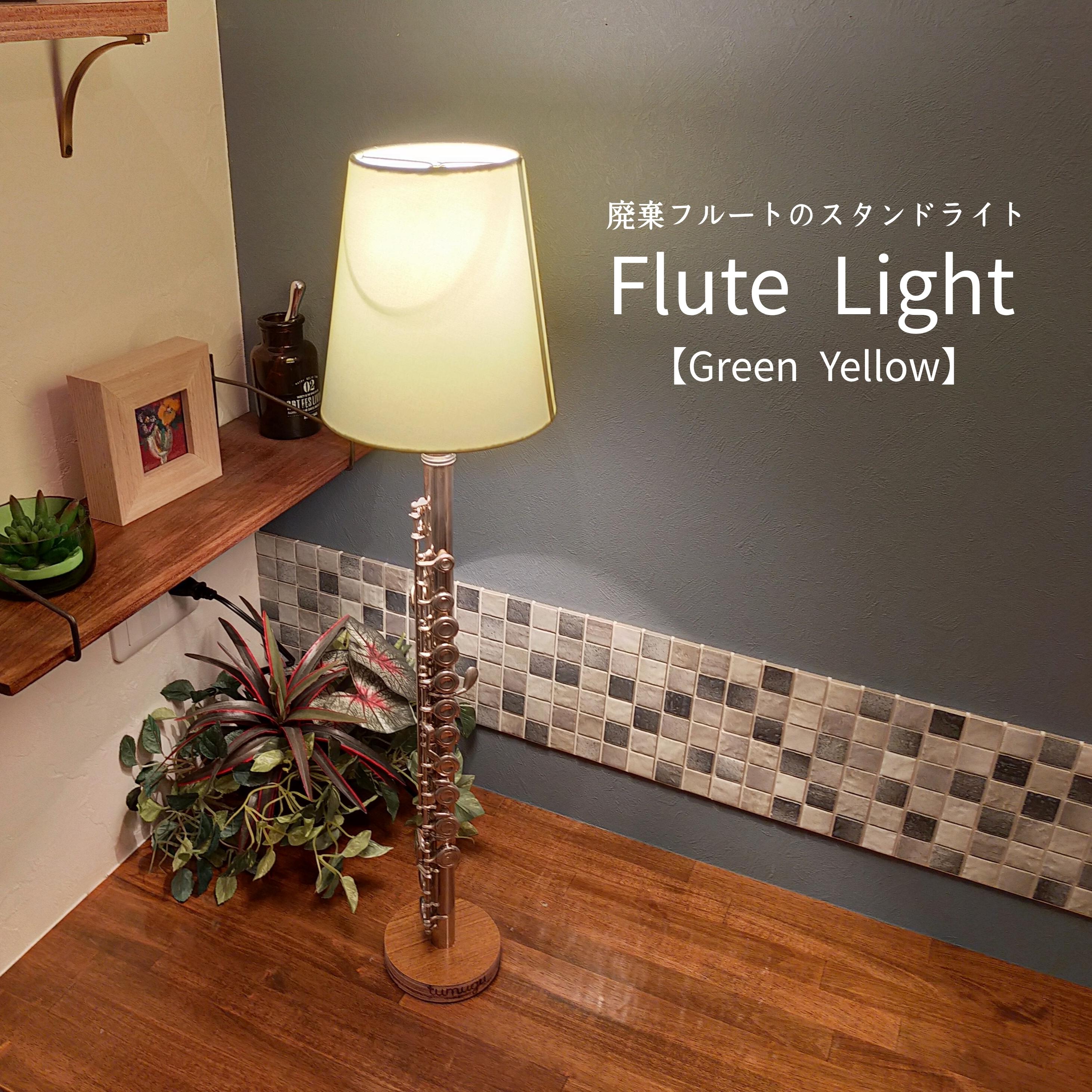 Flute Light【yellow green】