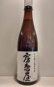 房島屋  純米 生原酒 720ml