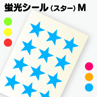 【スターシール 】M(2.7cm×2.6cm)