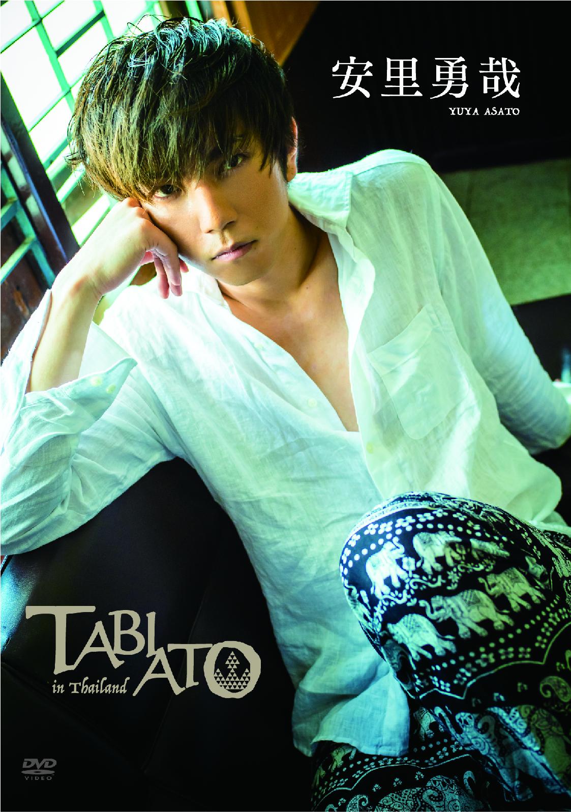 安里勇哉1st DVD「TABIATO」