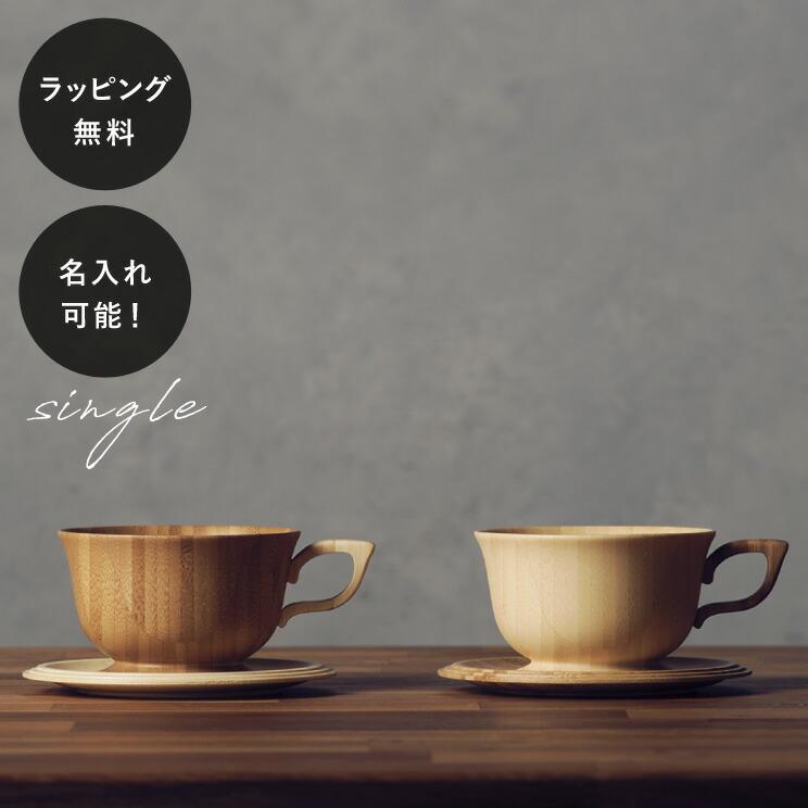 名入れ 木製カップ リヴェレット ティーカップ&ソーサー RIVERET <単品> rv-202