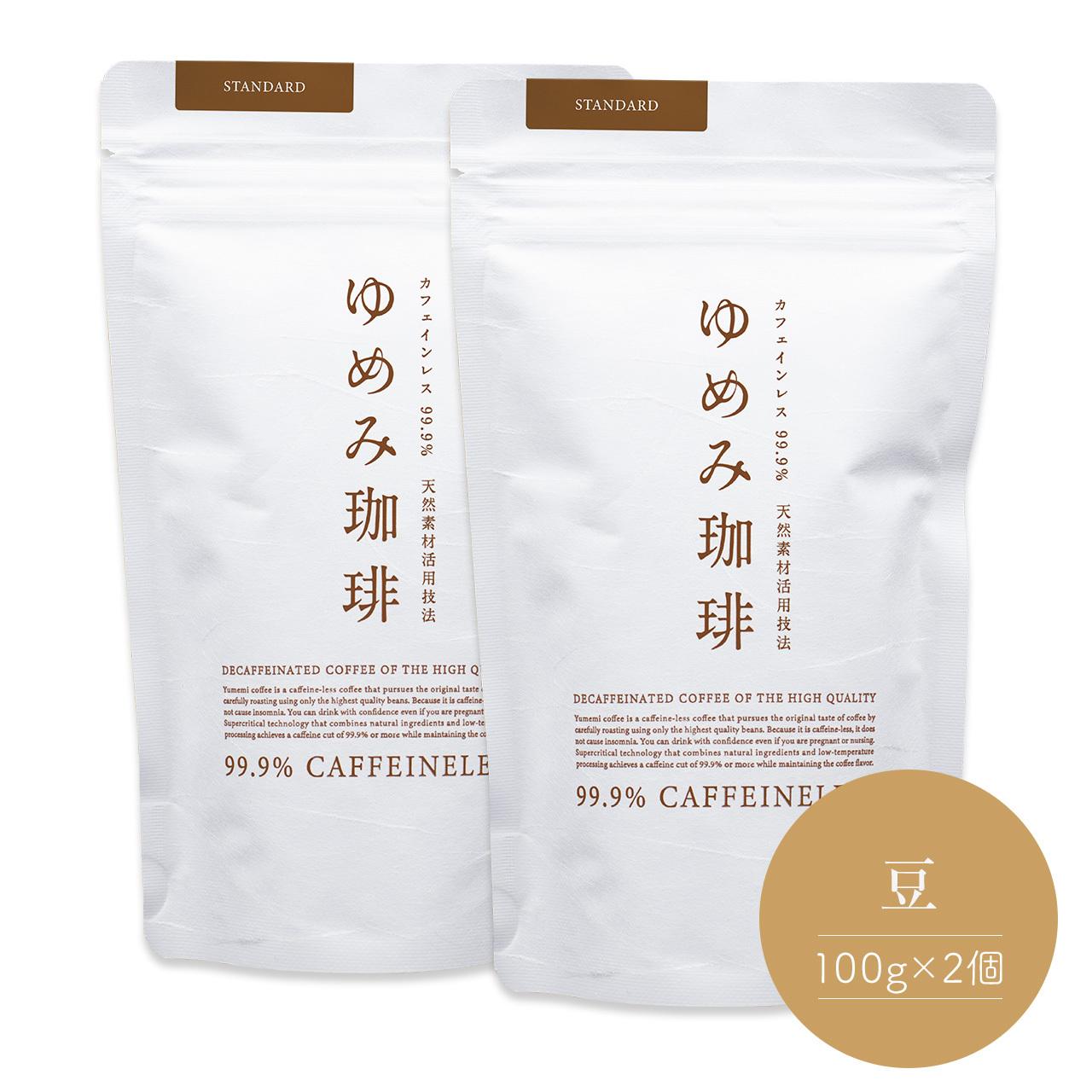 ゆめみ珈琲(カフェインレス)《スタンダード》豆 200g(100g☓2パック)