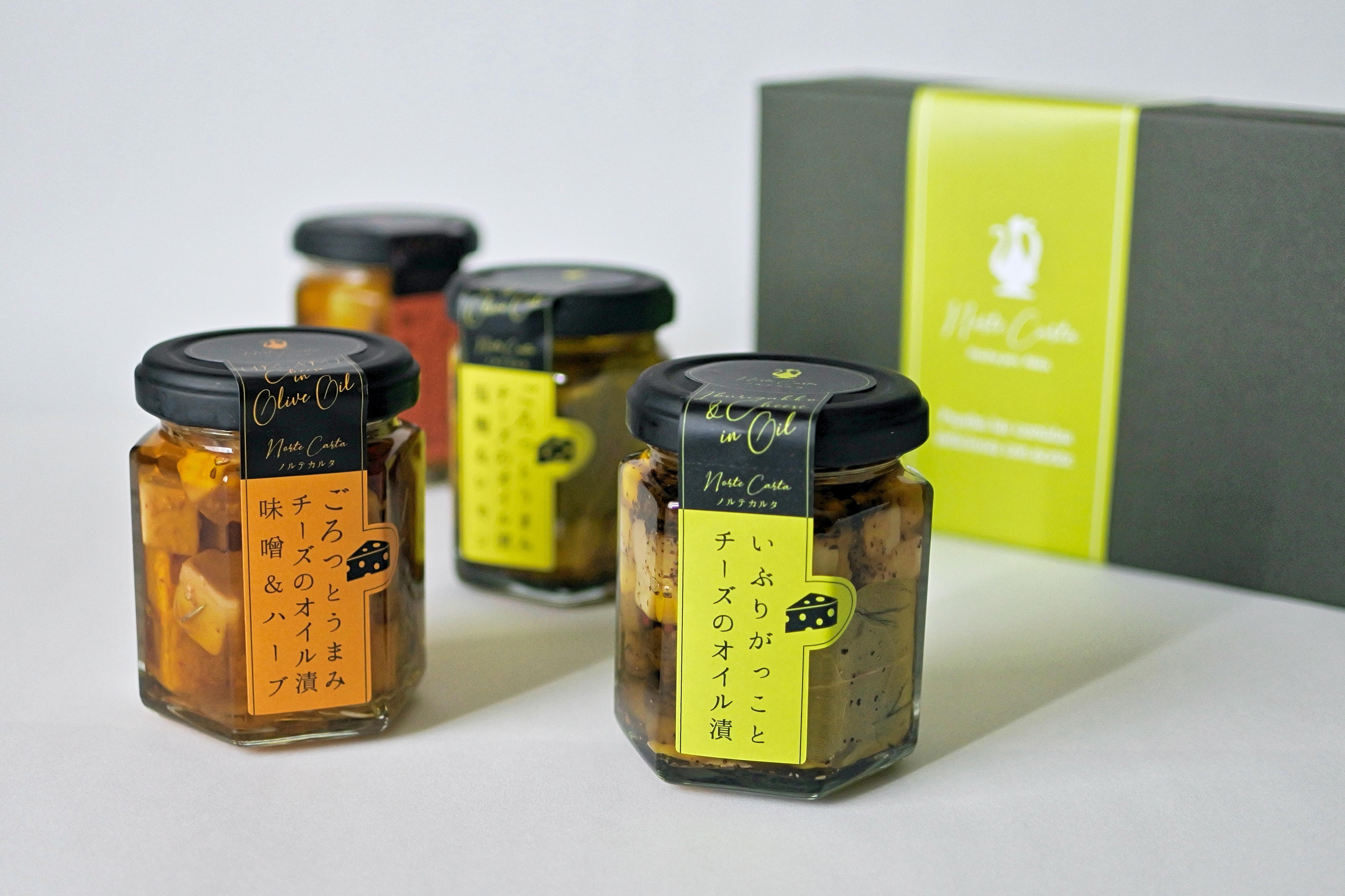 【送料無料】オリジナルギフト箱入:チーズのオイル漬4種ギフトセット