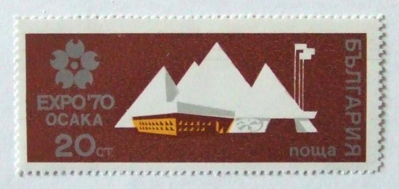 エキスポ / ブルガリア 1970