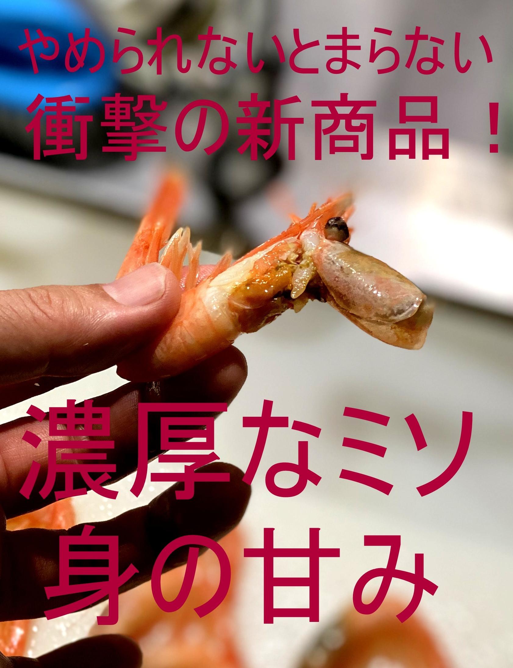 【ひな祭はちらし寿司!】(0084)冷凍 やめられないとまらない ボイル甘えび 500g【卒業・卒園にも!】