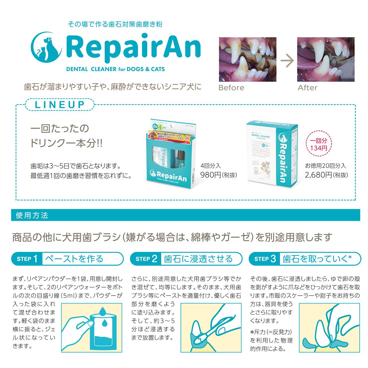 RepairAn デンタルクリーナー(4個入)歯石対策歯磨き粉