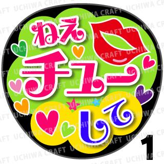 【プリントシール】『ねえチューして』コンサートやライブ、劇場公演に!手作り応援うちわでファンサをもらおう!!!