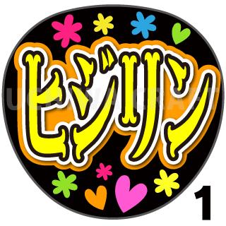 【プリントシール】【HKT48/研究生/川平聖】『ヒジリン』コンサートや劇場公演に!手作り応援うちわで推しメンからファンサをもらおう!!