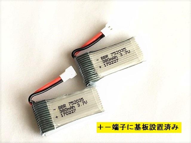 2個セット特価★基板付き改良版3.7V380mAh25C★X100 & J1000&Hubsan X4 H107L / h107C/H107D