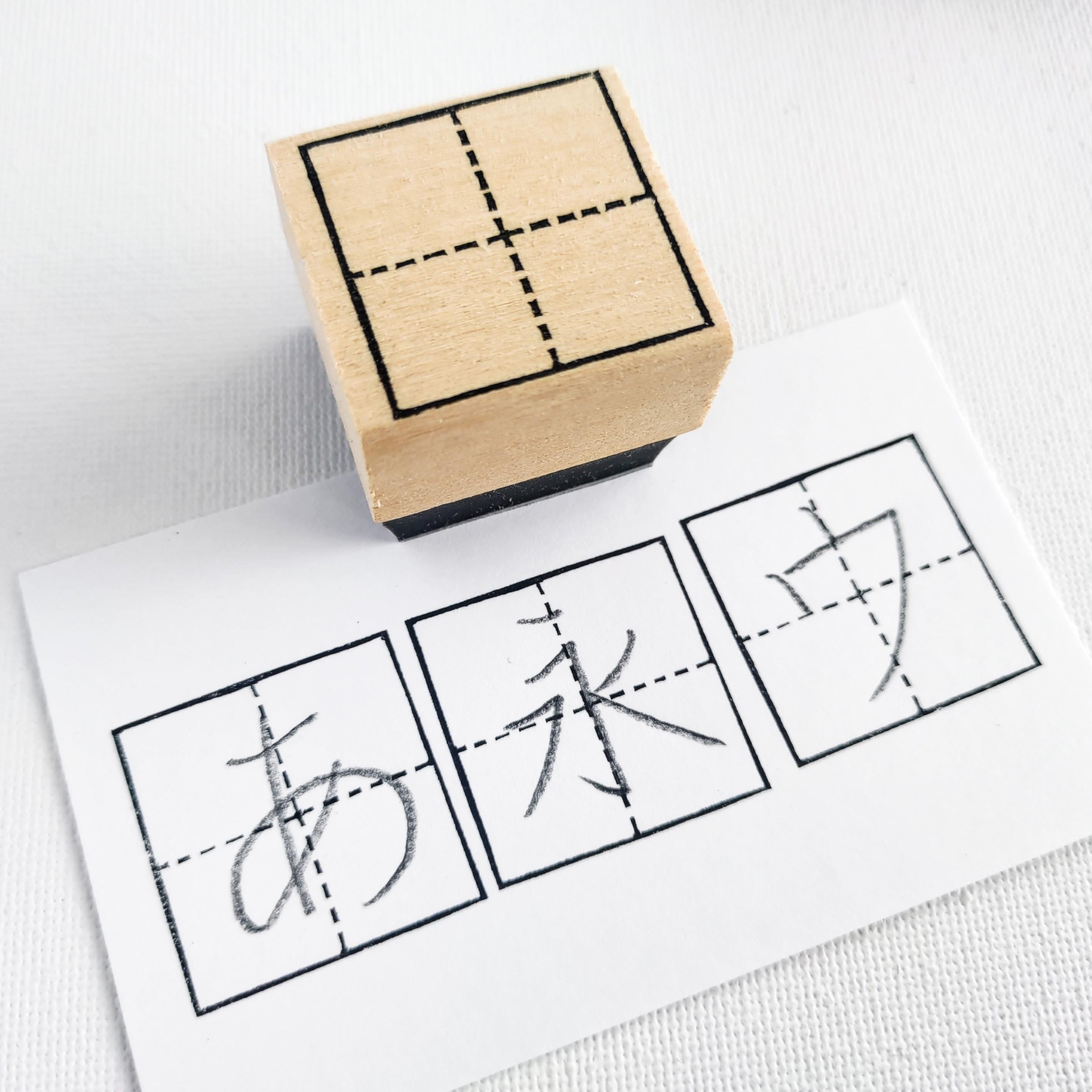 先生ハンコ「文字マス(2.5cm)」