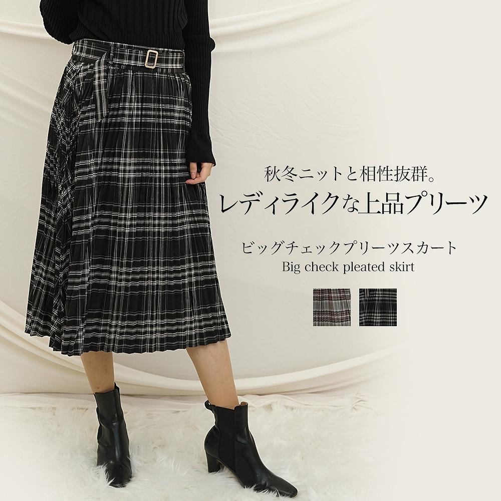 ビッグチェックプリーツスカート