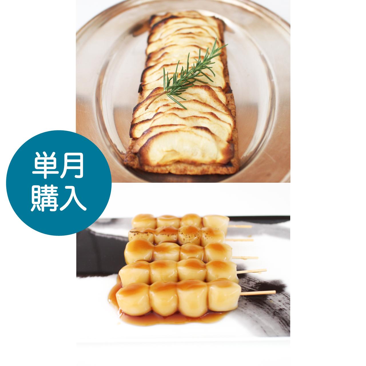 【単月購入】お菓子レッスンキット/9月メニュー