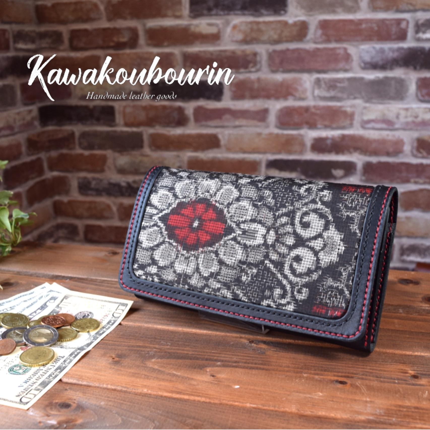 オーダーメイド制作例 大島紬のインレイ長財布   (KA157b2)