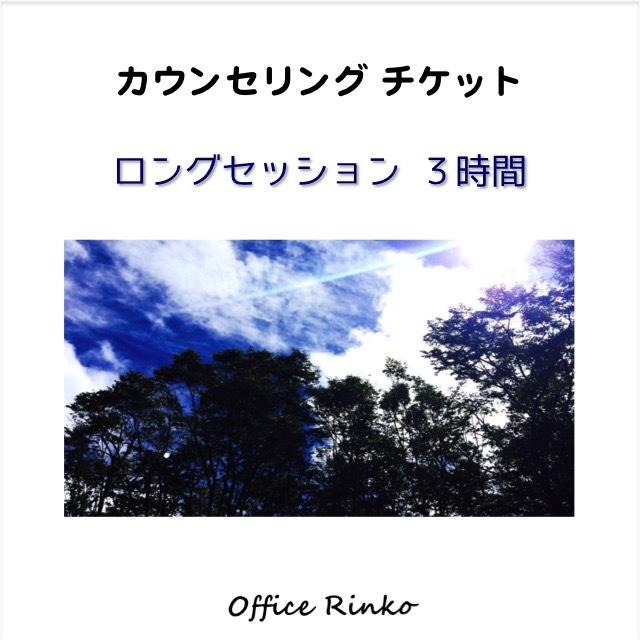 カウンセリングチケット【ロングセッション3時間】