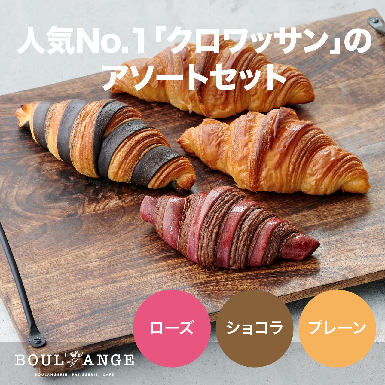 【BOUL'ANGE】<虎ノ門ヒルズ店限定商品がオンラインショップに登場!>クロワッサンセット(アソート)