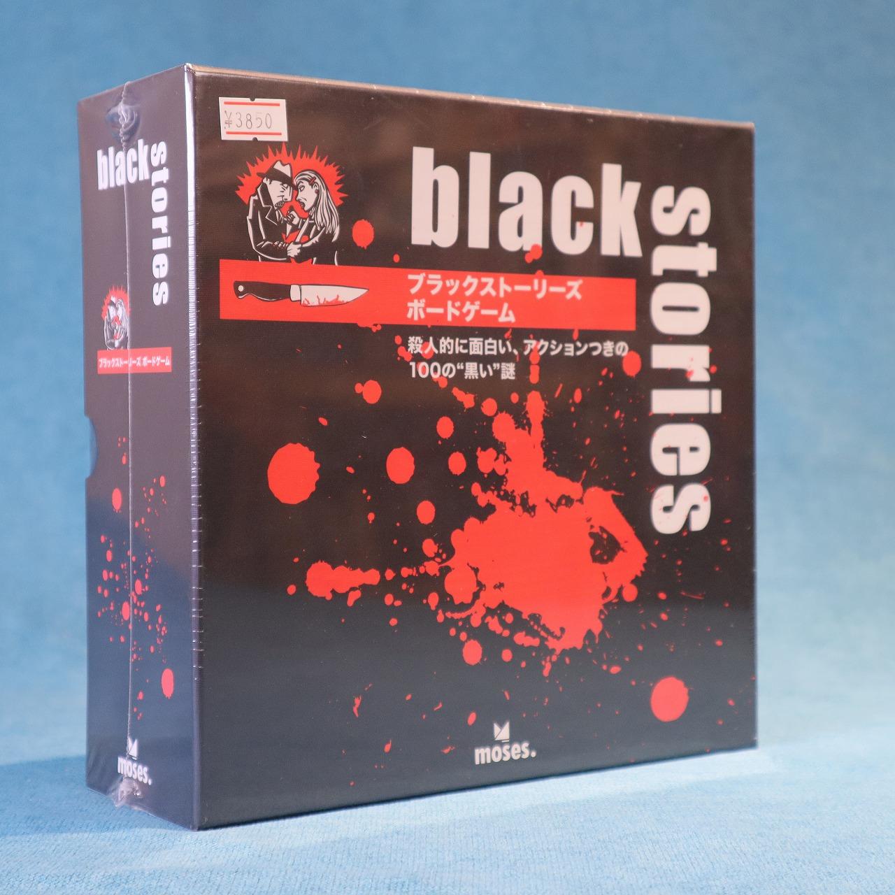 ブラックストーリーズ ボードゲーム 日本語版