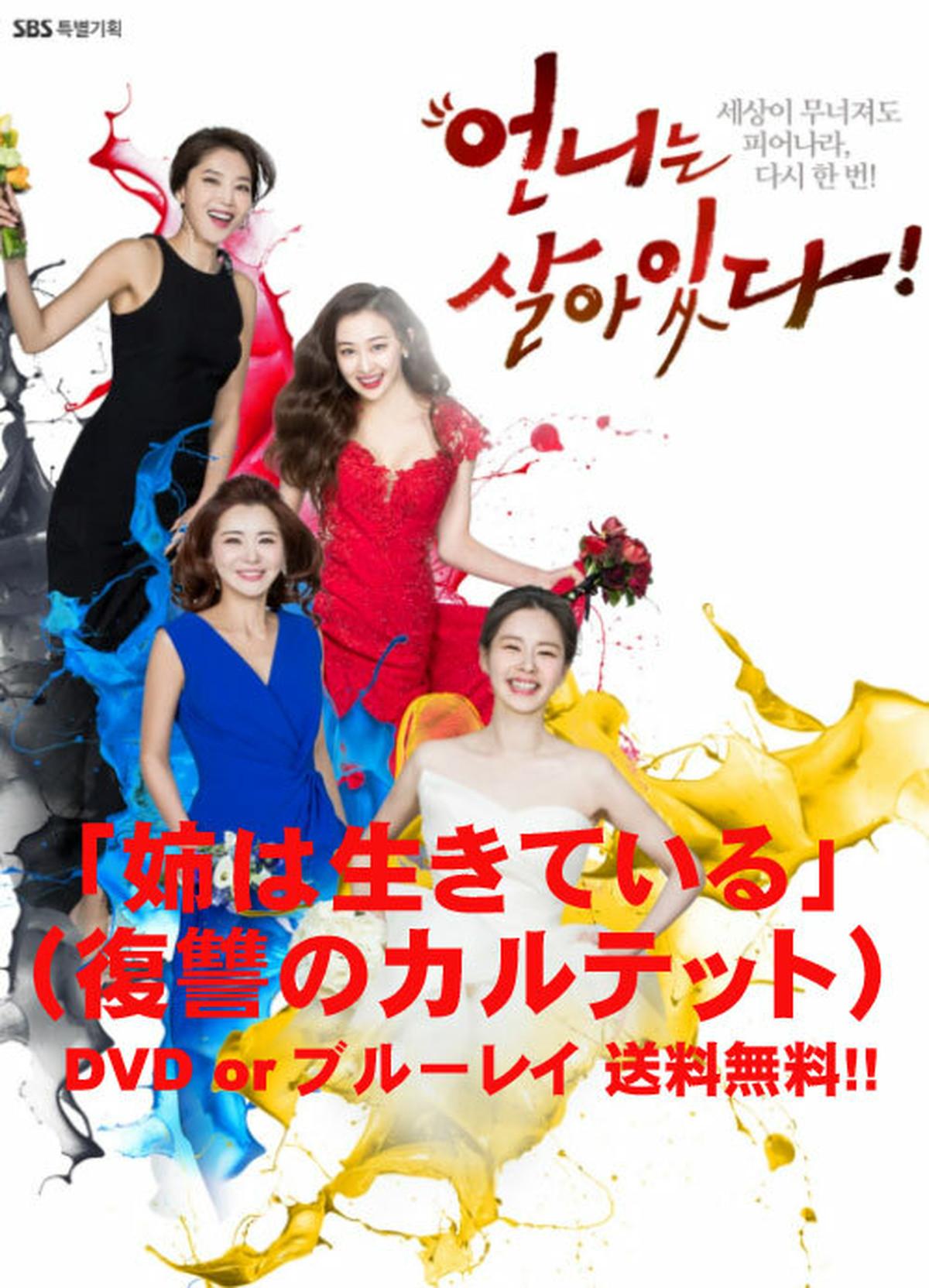 韓国 ドラマ 復讐 の カルテット