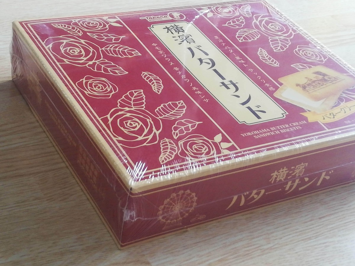 サンド 横浜 バター 宝製菓 横浜バターサンドの口コミレビュー