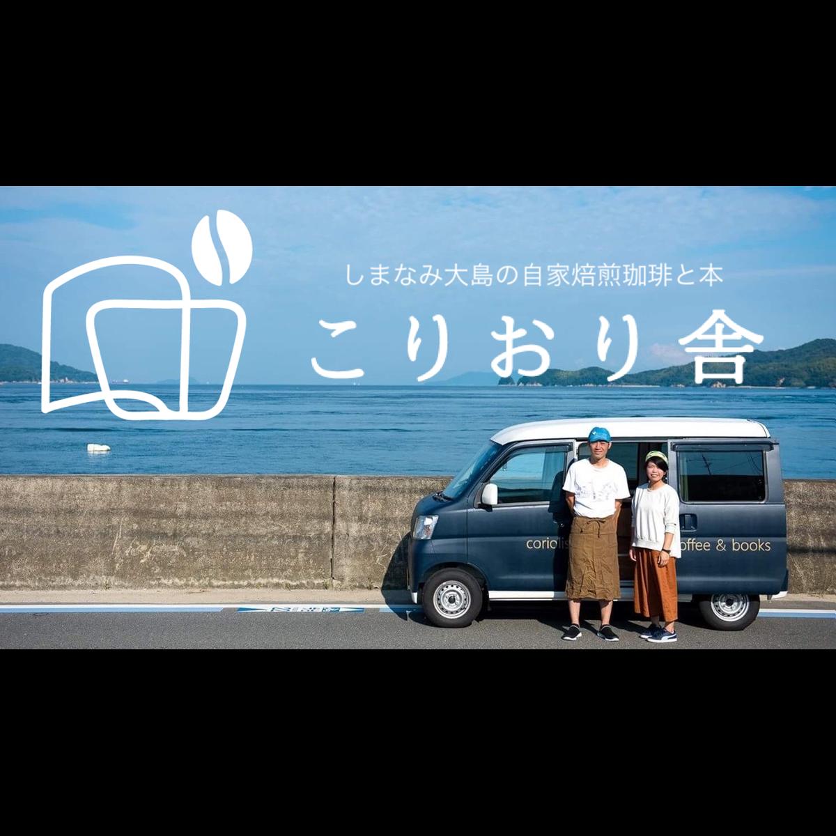 こりおり舎 powered by BASE