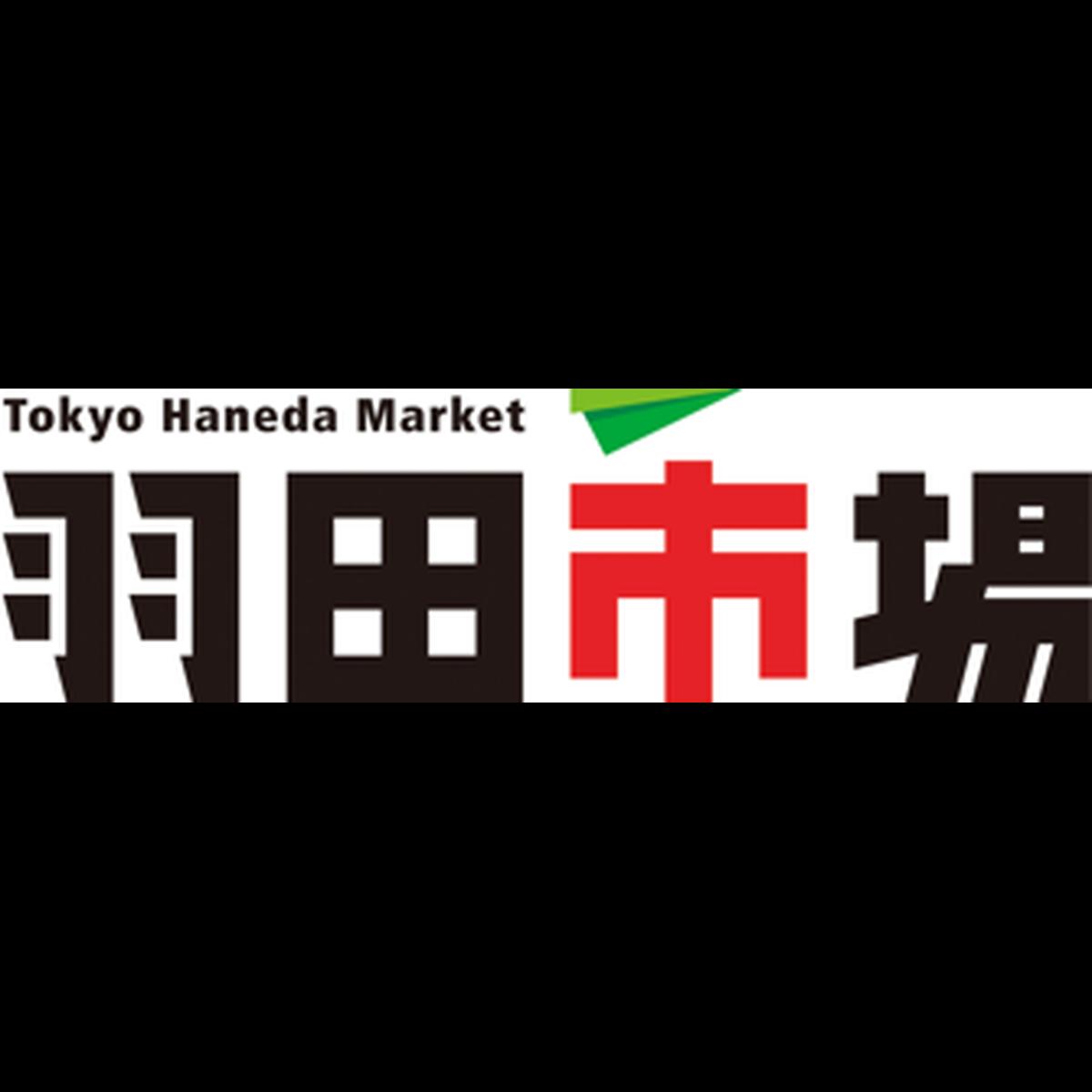 【公式】羽田市場【漁師さん応援プロジェクト】
