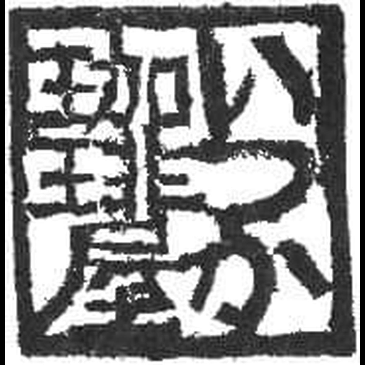 いつか珈琲屋 powered by BASE