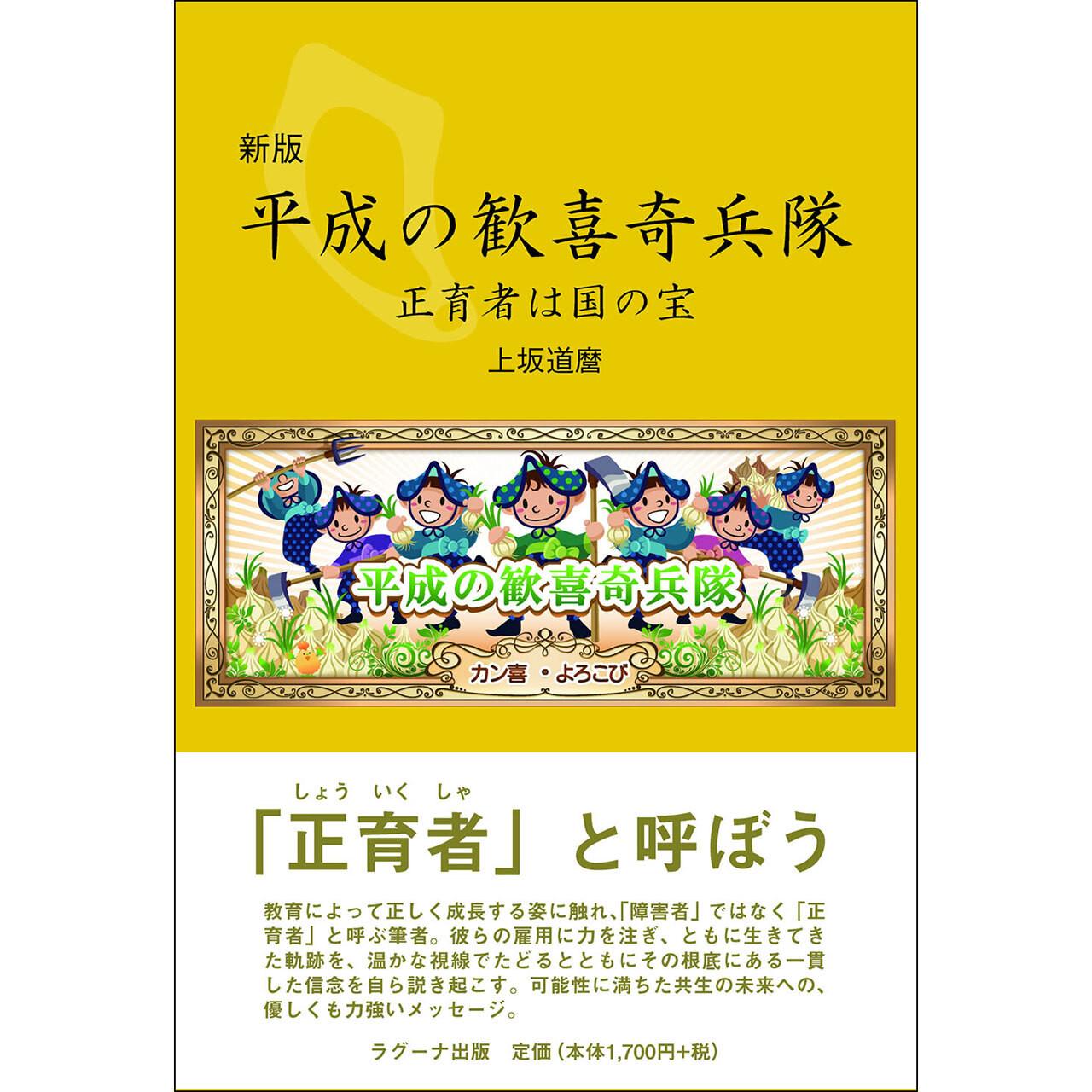 新版 平成の歓喜奇兵隊 ―正育者は国の宝―
