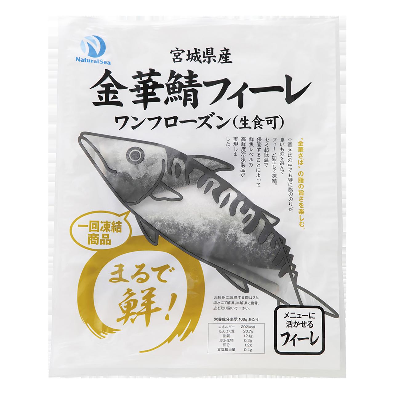 【年内送料無料】金華鯖フィーレ(皮付き)