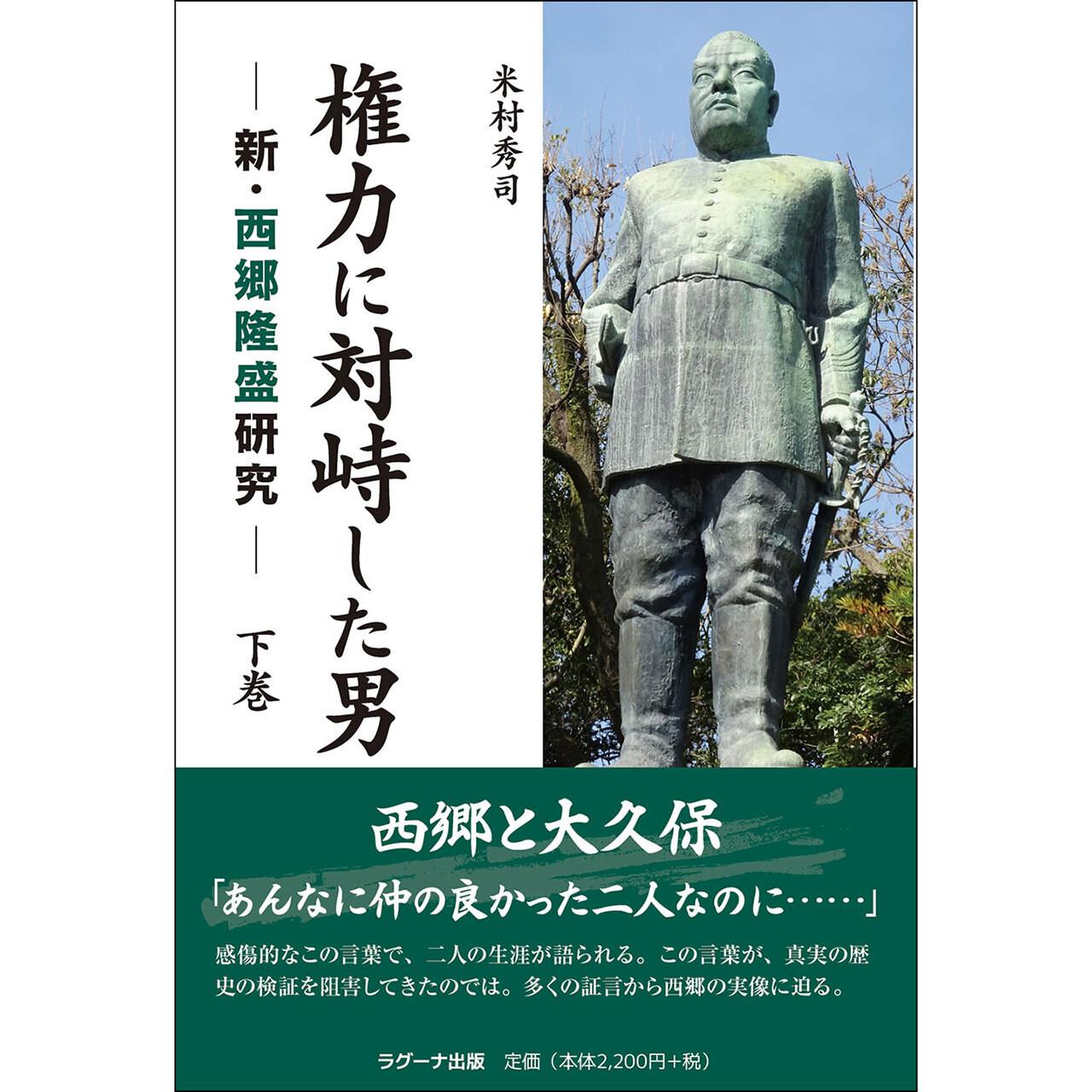 権力に対峙した男 ―新・西郷隆盛研究― 下巻