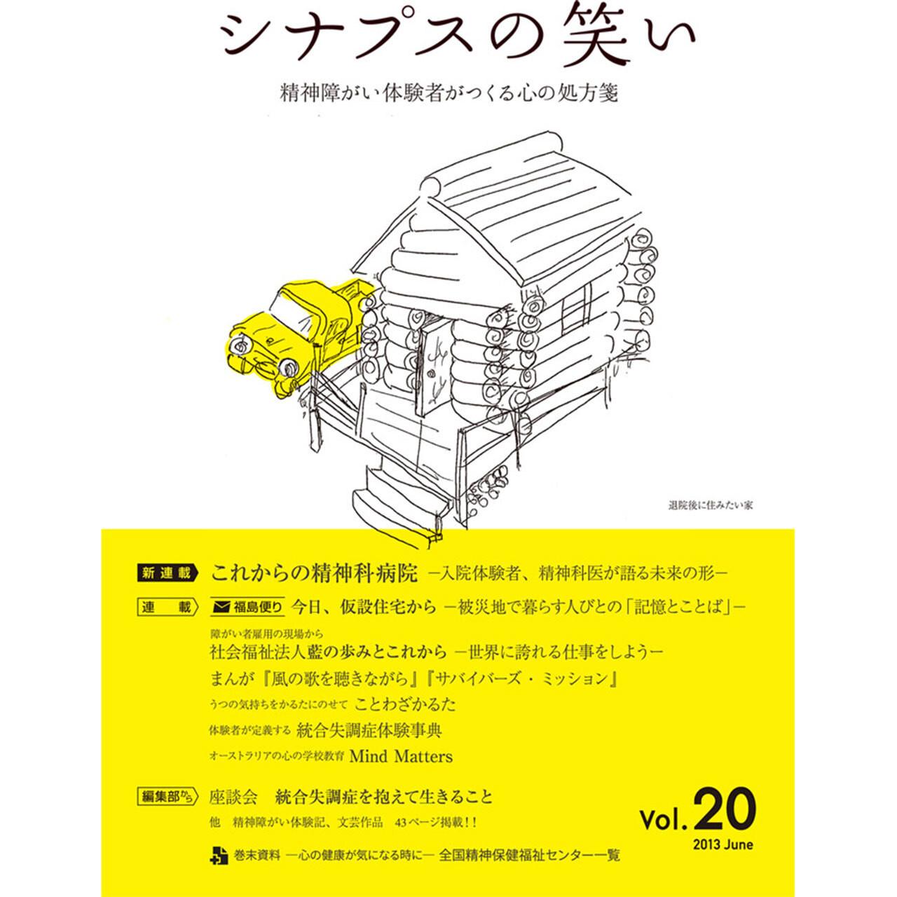 シナプスの笑い Vol.20