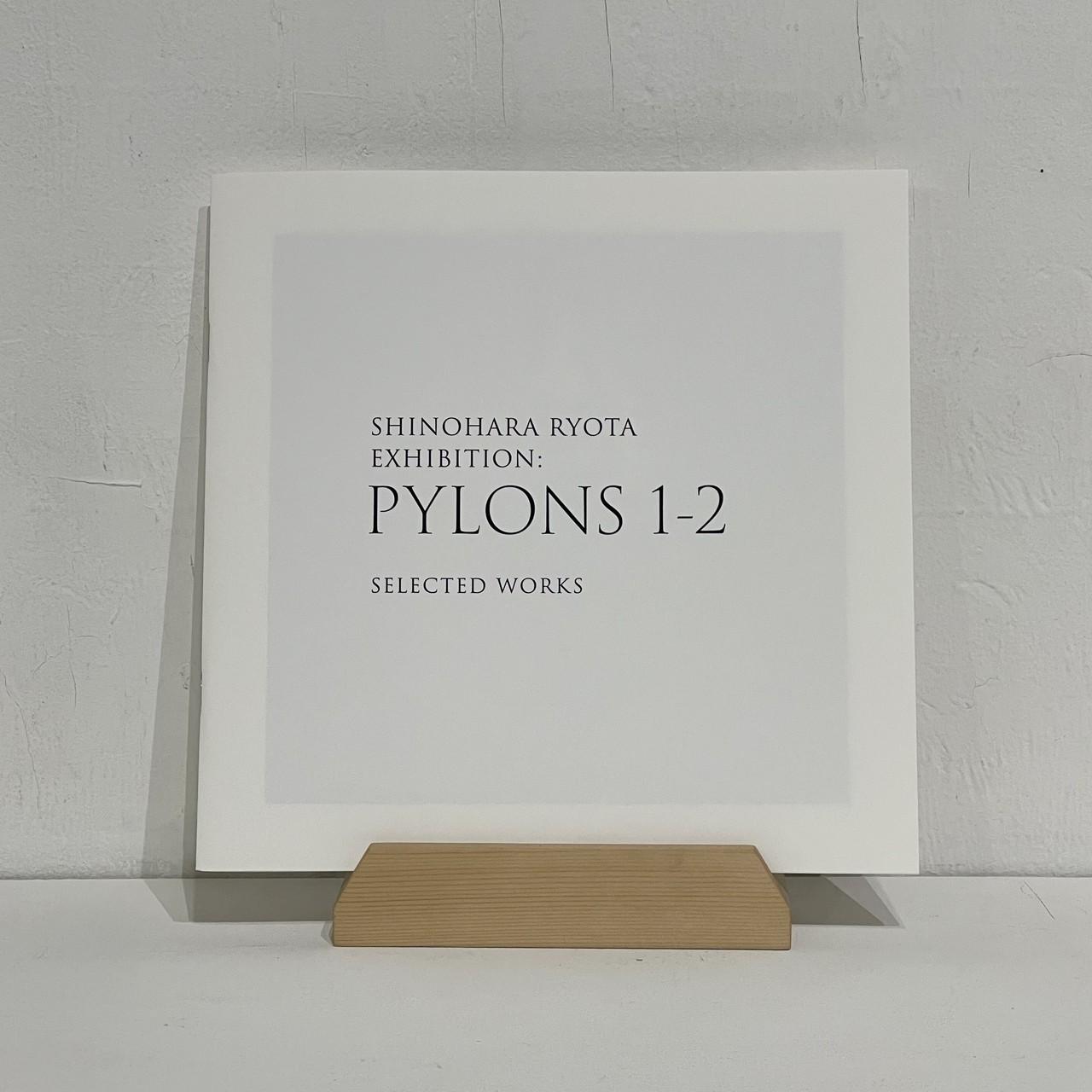 篠原良太|作品集「PYLONS 1-2」 Artist Book SHINOHARA RYOTA
