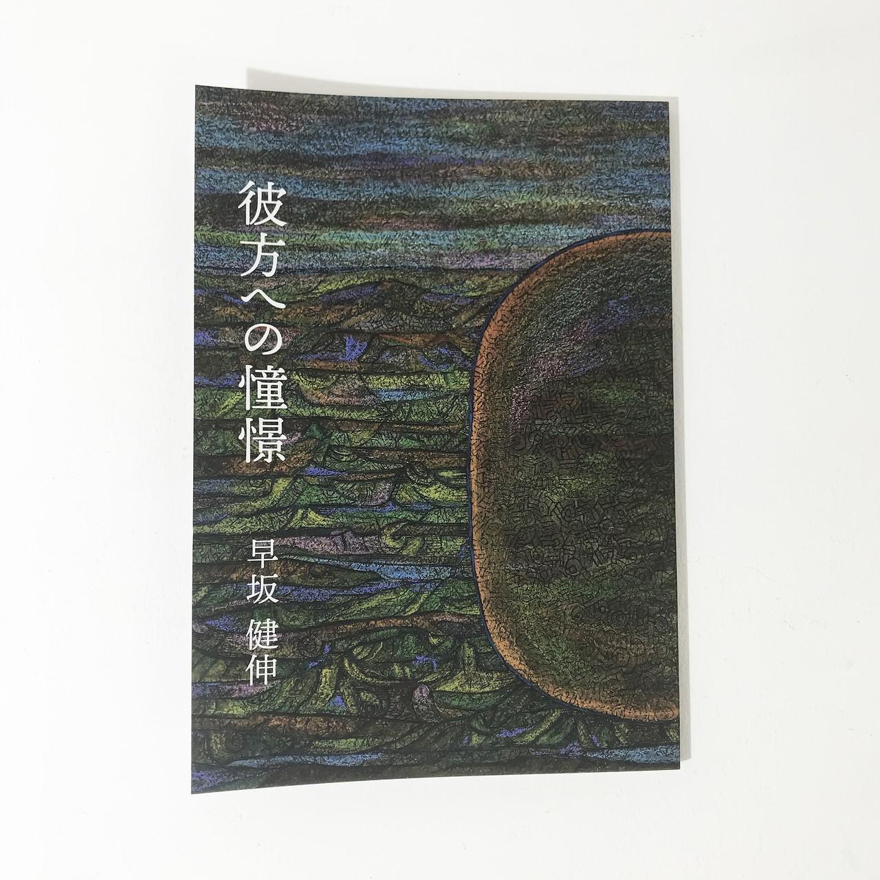 早坂健伸著『彼方への憧憬』+フォトシートセット