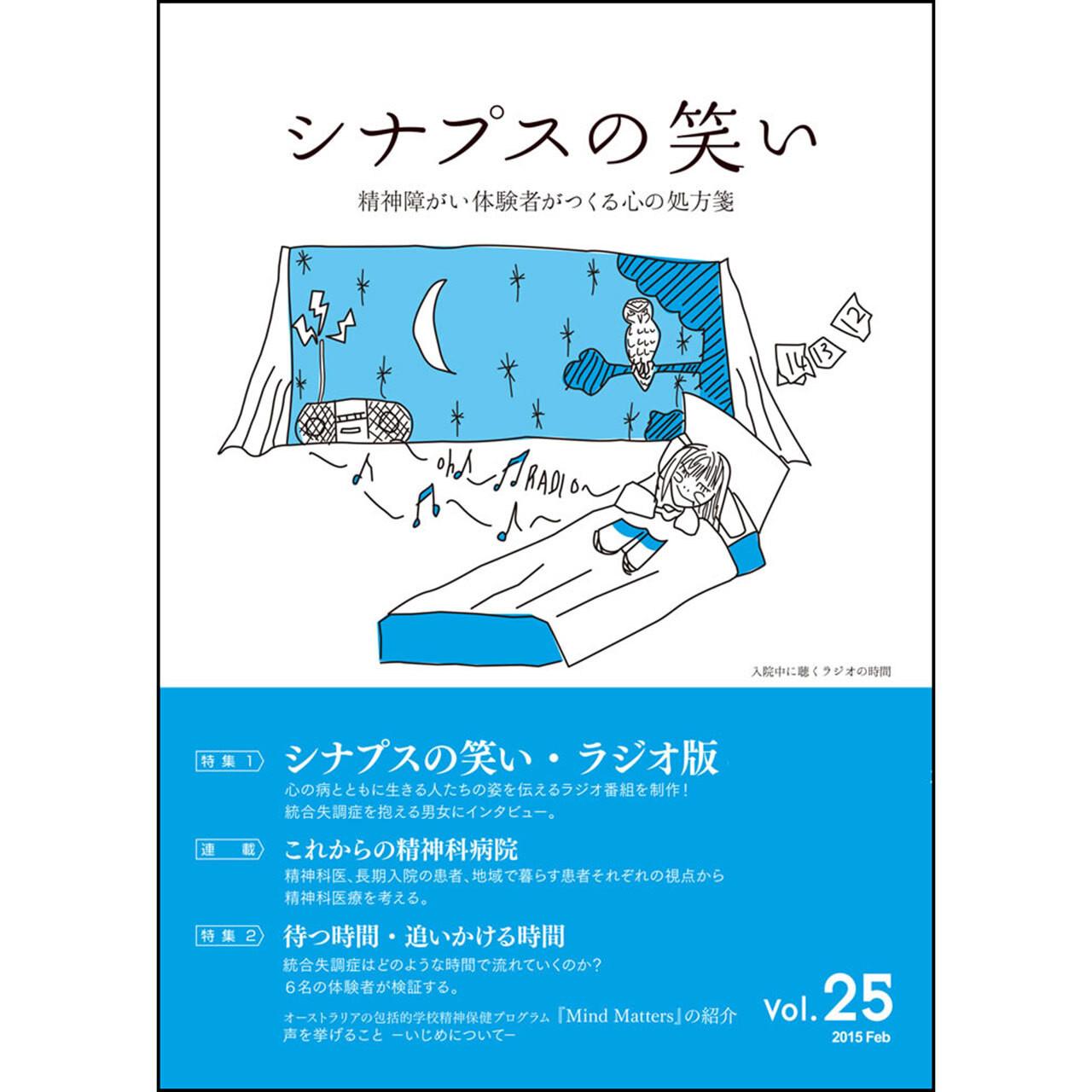 シナプスの笑い Vol.25