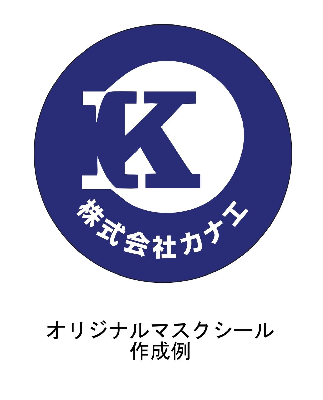 【オリジナルデザイン】300枚入り マスクシール