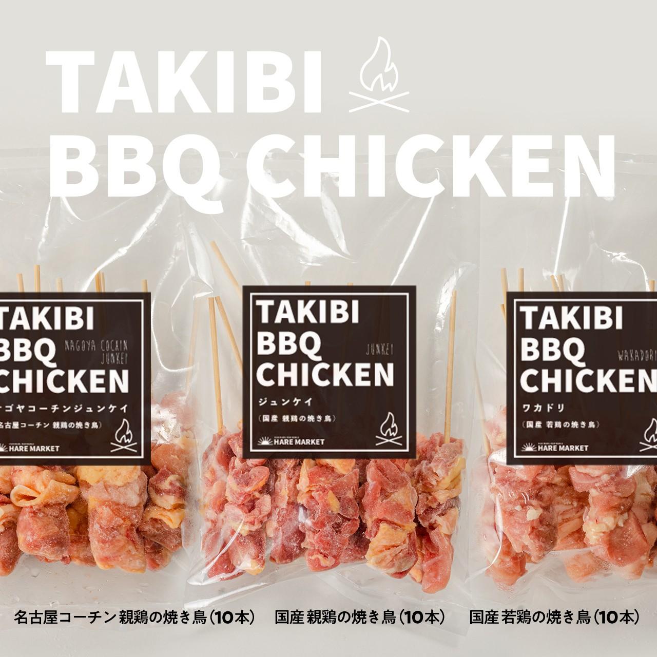 【スタッフおすすめ!】TAKIBI BBQ CHICKEN 3種セット