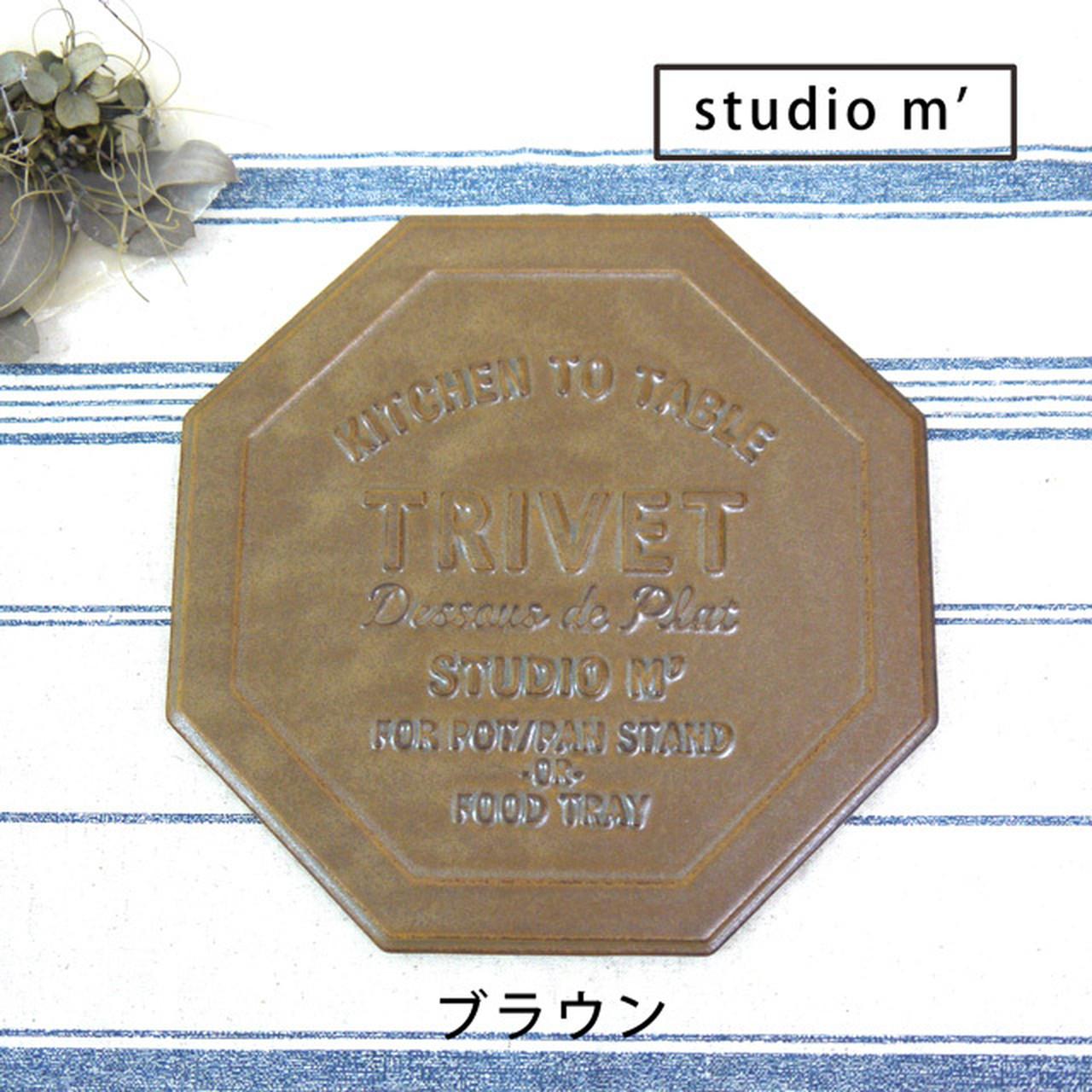 < スタジオエム>studiom' トリベット